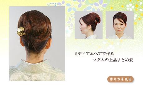 ミディアムヘアで作る マダムの上品まとめ髪