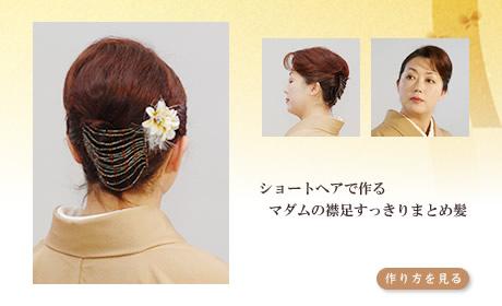 ショートヘアで作る マダムの襟足すっきりまとめ髪